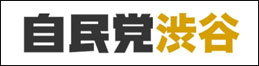 自民党渋谷