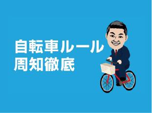 自転車ルール周知徹底